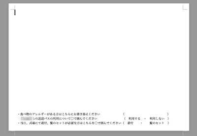 はがき裏面 odt LibreOffice Writer