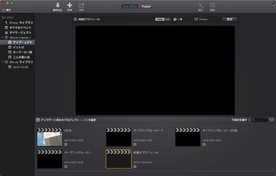 結婚式のプロフィールムービーをiMovieで自作する方法